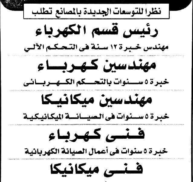 وظائف مهندسين بجريدة الاهرام الجمعة 29/11/2019