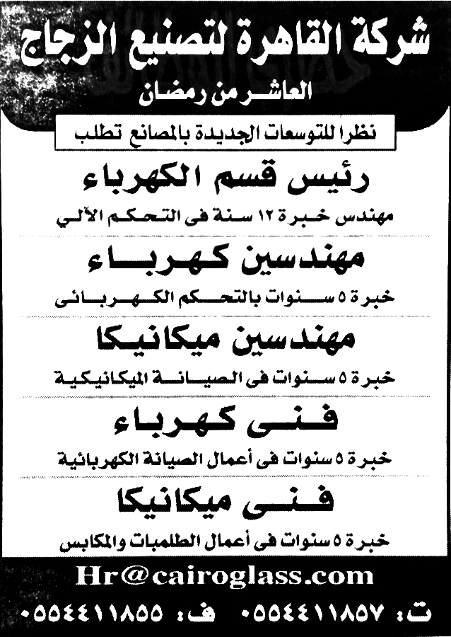 وظائف مهندسين بجريدة الاهرام الجمعة 29/11/2019 2