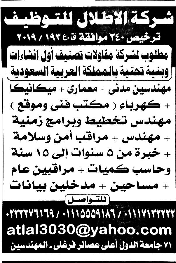 وظائف مهندسين بجريدة الاهرام الجمعة 29/11/2019 1