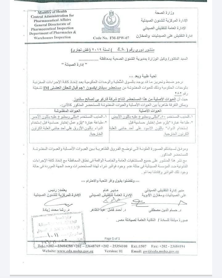 بالمستندات.. الصحة تُحذر من دواء مضاد حيوي مغشوش منتشر بالأسواق المصرية 2