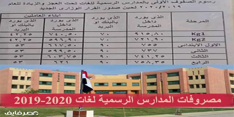 مصروفات المدارس الرسمية لغات 2019/2020 من رياض الأطفال وحتى الثانوي وقيمة رسوم البريد