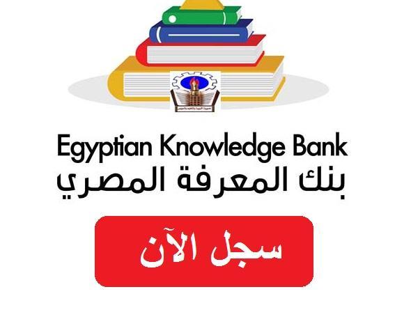 التسجيل على موقع بنك المعرفة المصري للطلاب والمعلمين بالخطوات المصورة