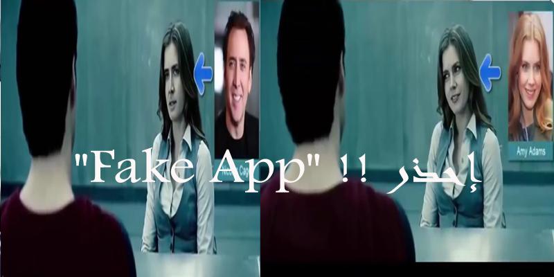 """إحذر !! """"Fake App"""" البرنامج الخطير الذي يحول صورك إلى فيديوهات فاضحة"""