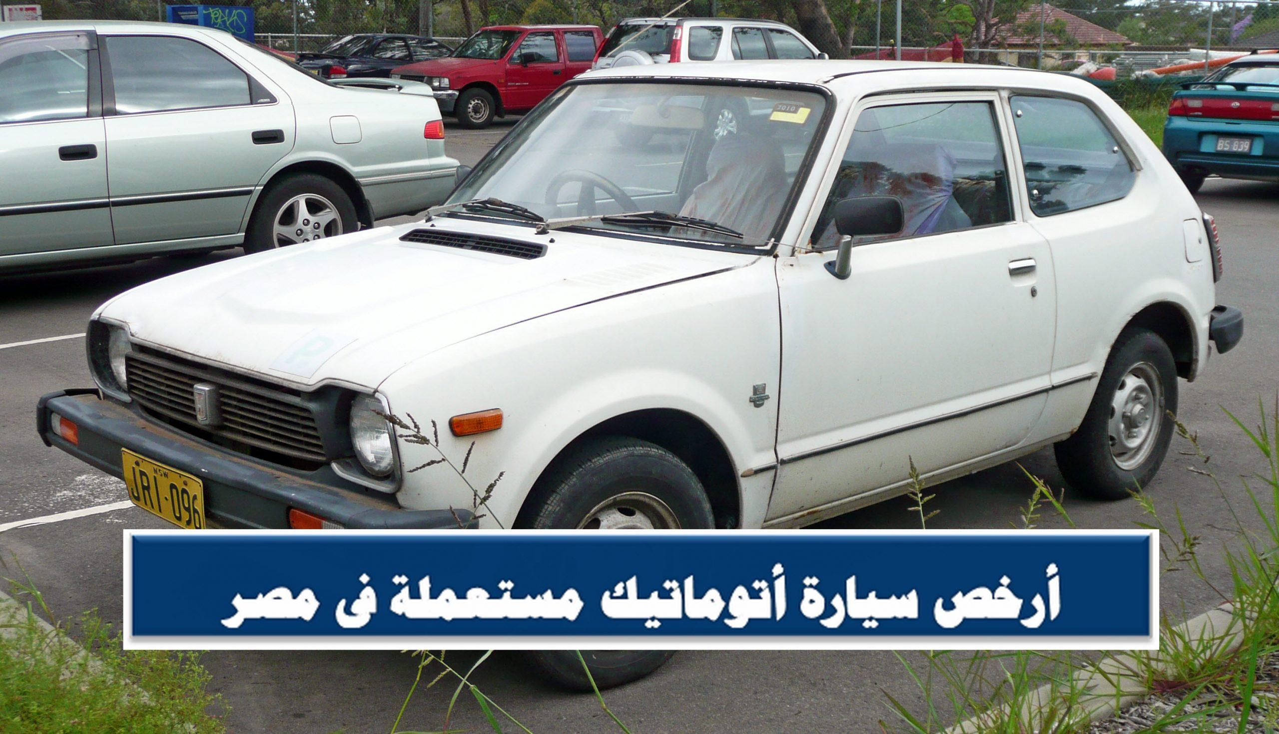 أرخص سيارة أتوماتيك مستعملة في مصر