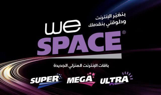 المصرية للاتصالات تلغي فترة السماح للإنترنت وتكشف عن خطتها لمضاعفته وتتيح راوتر جديد بـ«5 جنيهات» 1