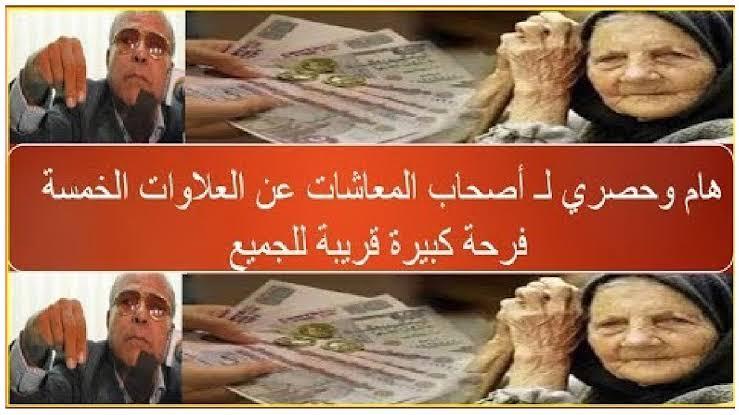 بشرى سارة.. لجنة البرلمان توافق على صرف العلاوات الخمس لأصحاب المعاشات وكيف تحسبها.. فيديو