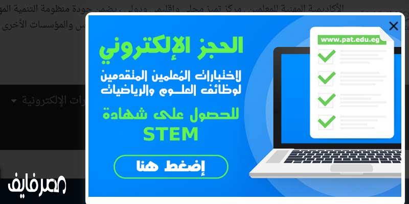 """خطوات الحجز الالكتروني لاختبارات وظيفة معلم رياضيات ومعلم علوم في مسابقة التربية والتعليم للحصول على شهادة """"STEM"""" 1"""