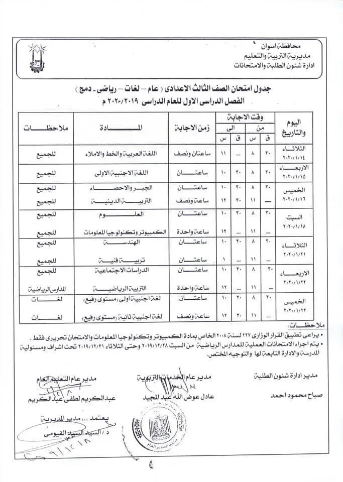 جدول امتحانات الشهادة الاعدادية الترم الأول 2020 جميع محافظات مصر 2