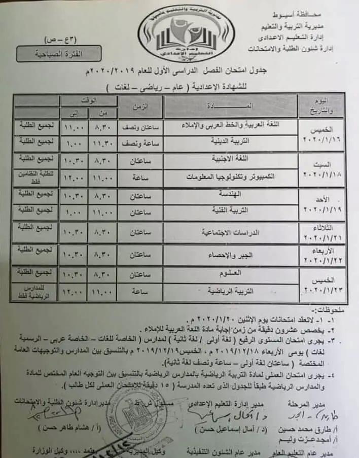 جدول امتحانات الشهادة الاعدادية الترم الأول 2020 جميع محافظات مصر 3