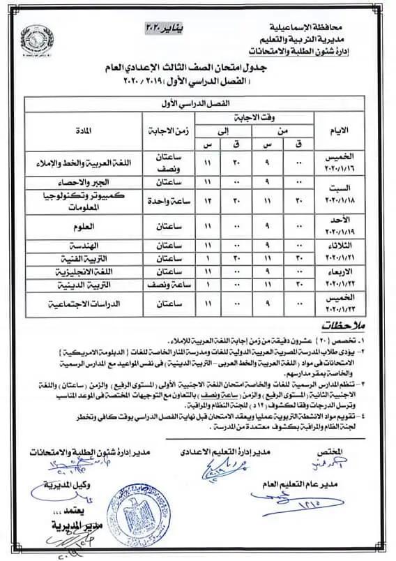 جدول امتحانات الشهادة الاعدادية الترم الأول 2020 جميع محافظات مصر 5