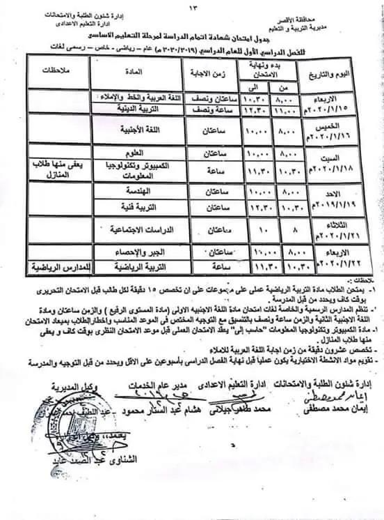 جدول امتحانات الشهادة الاعدادية الترم الأول 2020 جميع محافظات مصر 6