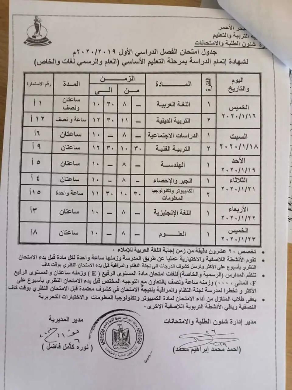 جدول امتحانات الشهادة الاعدادية الترم الأول 2020 جميع محافظات مصر 7