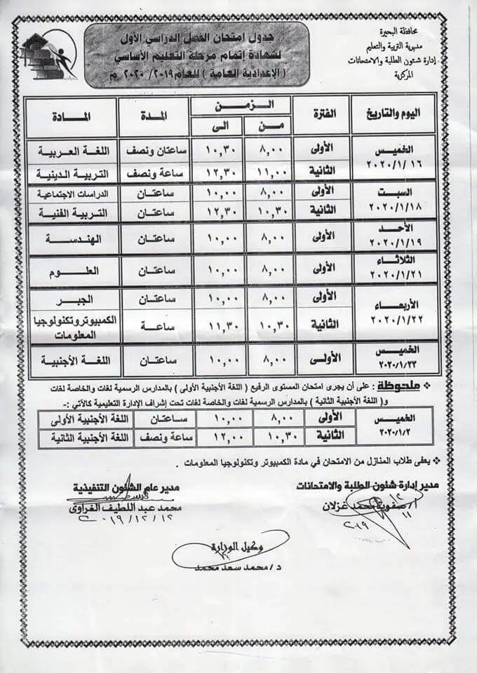 جدول امتحانات الشهادة الاعدادية الترم الأول 2020 جميع محافظات مصر 8