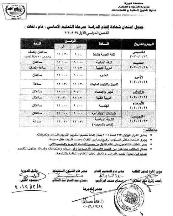 جدول امتحانات الشهادة الاعدادية الترم الأول 2020 جميع محافظات مصر 9