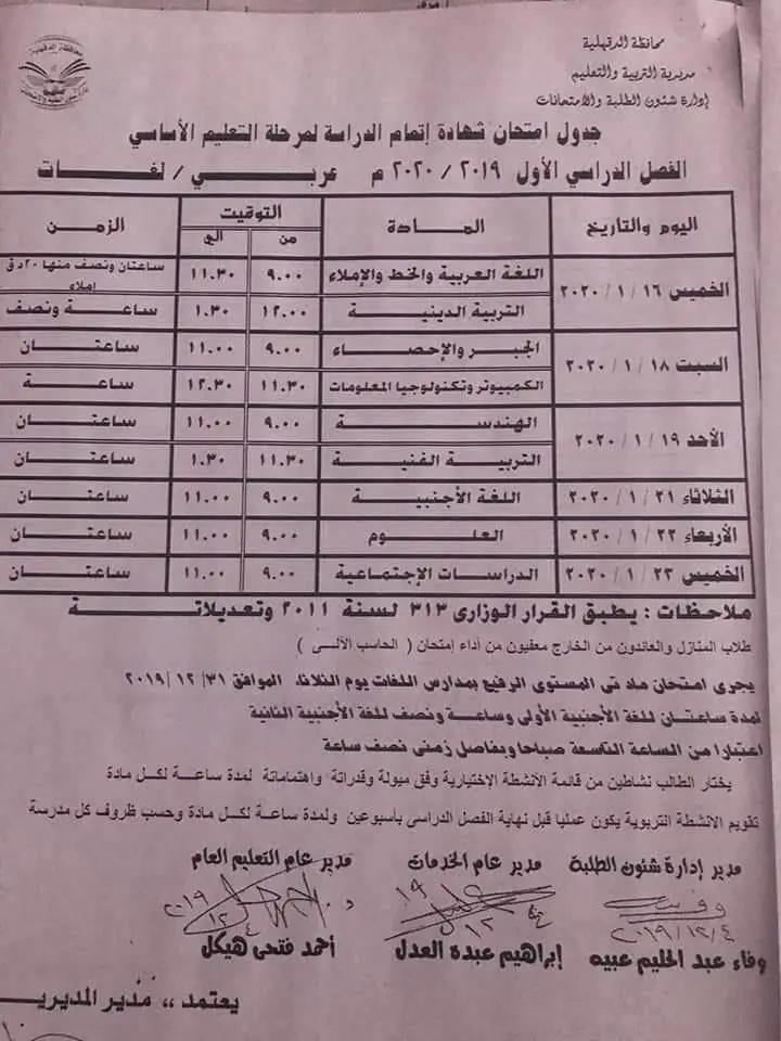 جدول امتحانات الشهادة الاعدادية الترم الأول 2020 جميع محافظات مصر 10