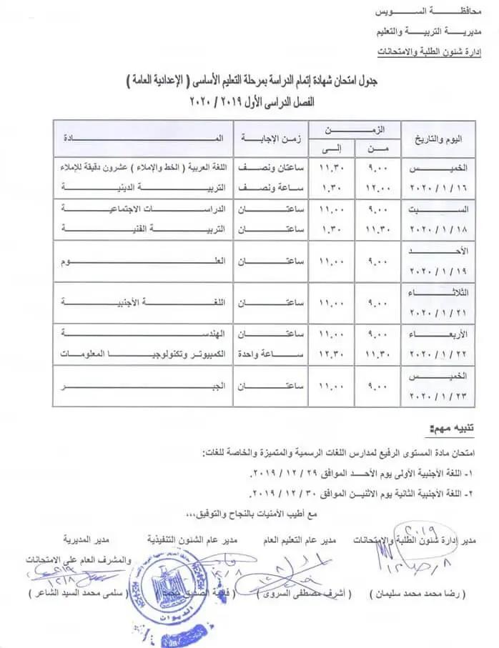 جدول امتحانات الشهادة الاعدادية الترم الأول 2020 جميع محافظات مصر 11