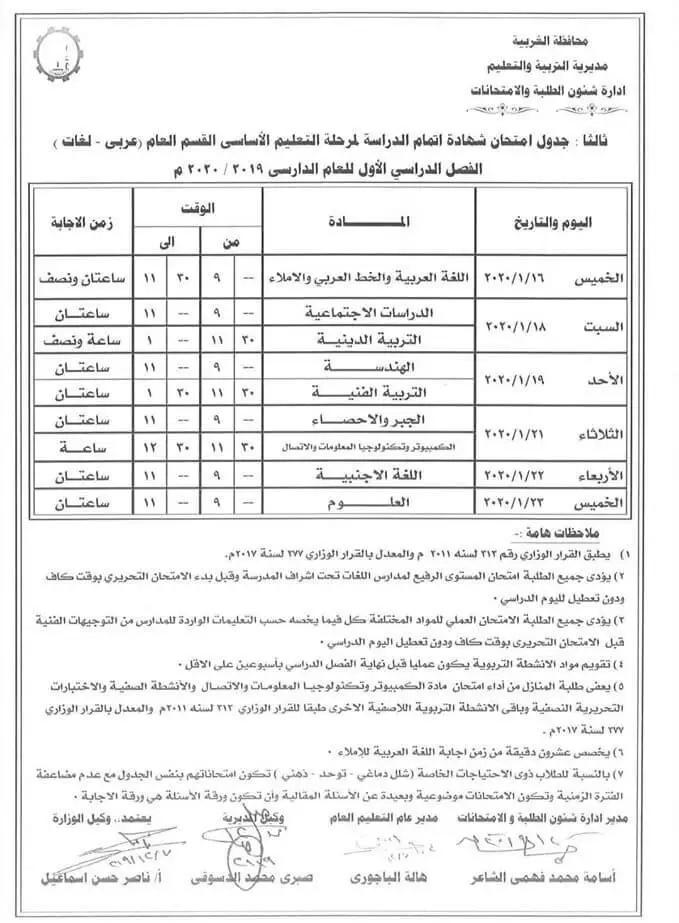 جدول امتحانات الشهادة الاعدادية الترم الأول 2020 جميع محافظات مصر 13