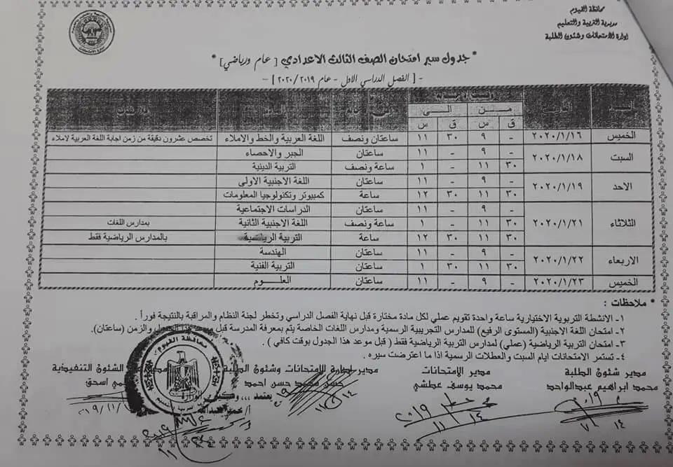 جدول امتحانات الشهادة الاعدادية الترم الأول 2020 جميع محافظات مصر 14
