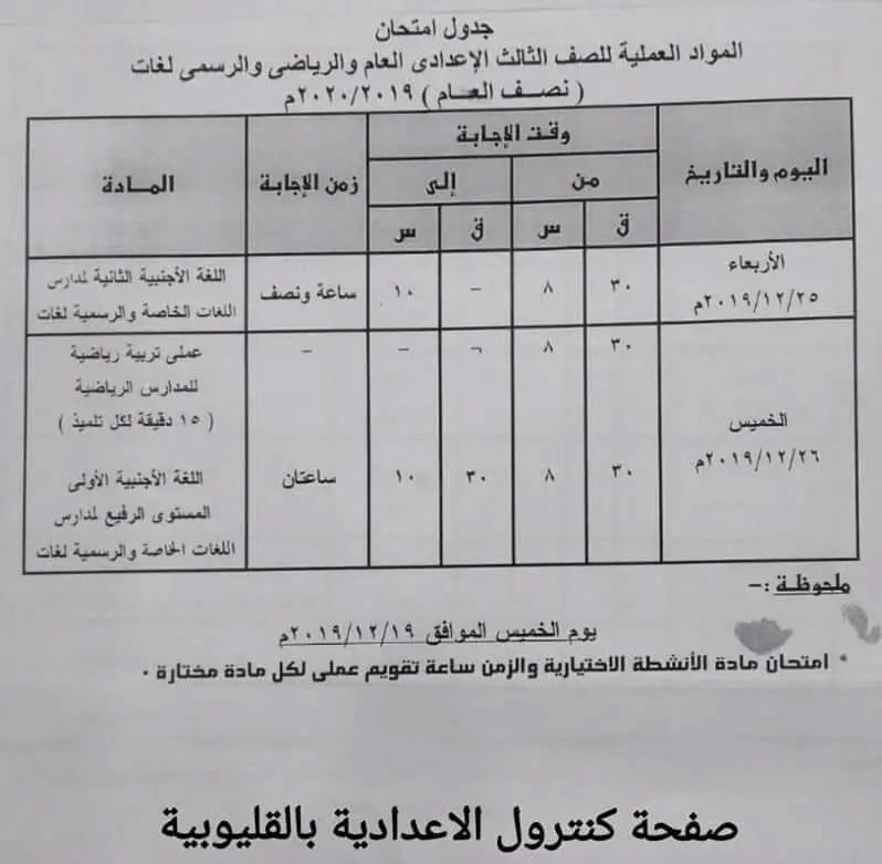 جدول امتحانات الشهادة الاعدادية الترم الأول 2020 جميع محافظات مصر 15