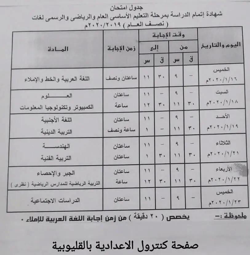 جدول امتحانات الشهادة الاعدادية الترم الأول 2020 جميع محافظات مصر 16