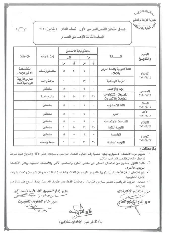 جدول امتحانات الشهادة الاعدادية الترم الأول 2020 جميع محافظات مصر 17