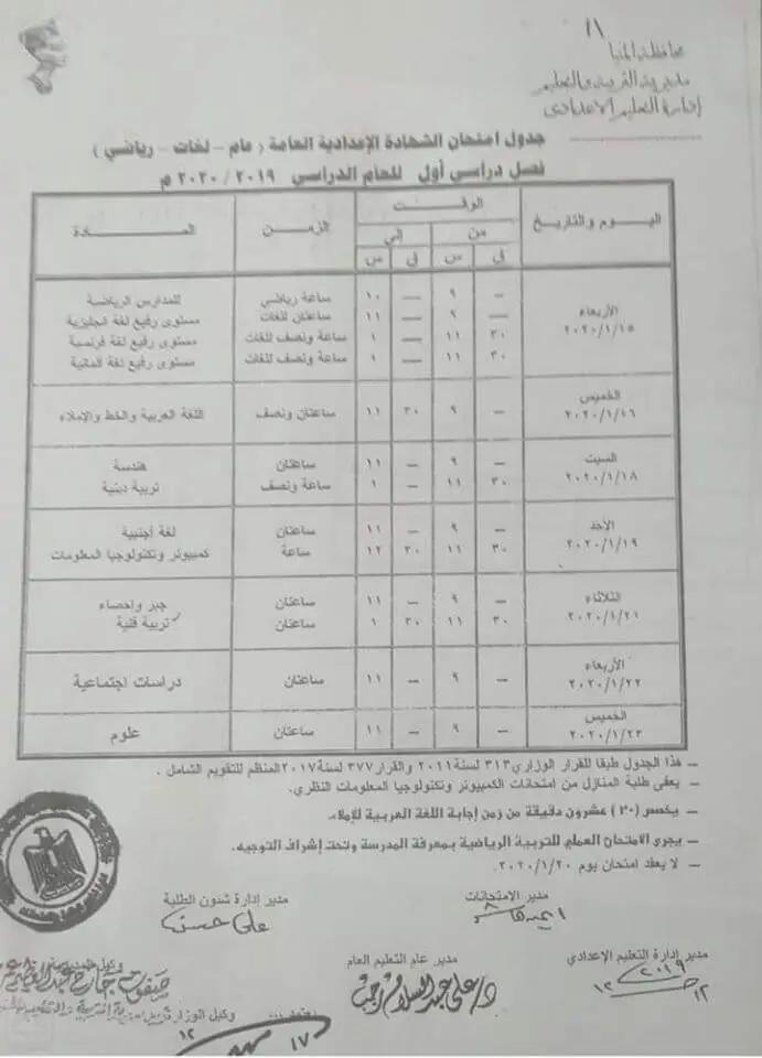 جدول امتحانات الشهادة الاعدادية الترم الأول 2020 جميع محافظات مصر 18