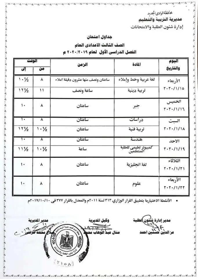 جدول امتحانات الشهادة الاعدادية الترم الأول 2020 جميع محافظات مصر 19