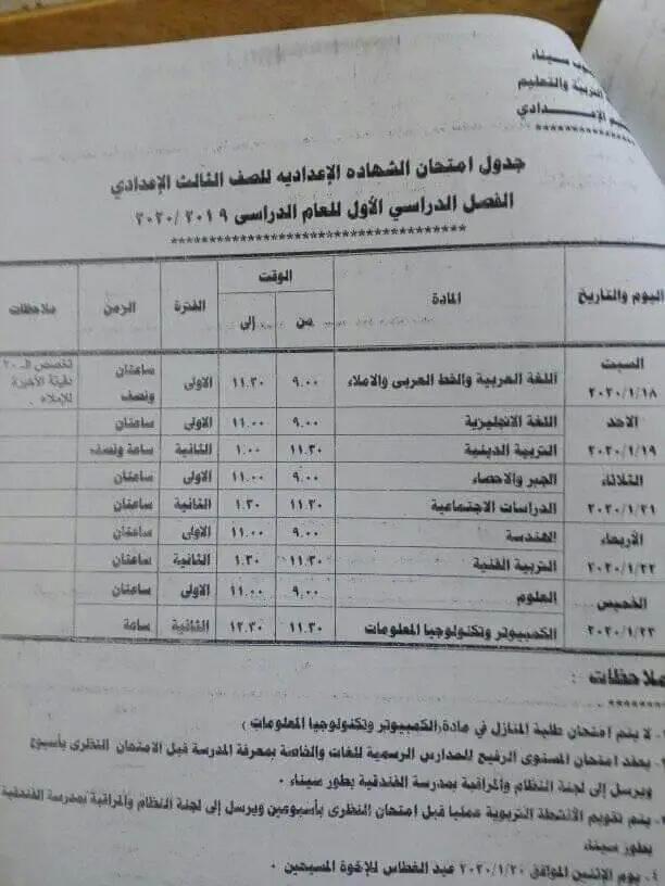 جدول امتحانات الشهادة الاعدادية الترم الأول 2020 جميع محافظات مصر 20