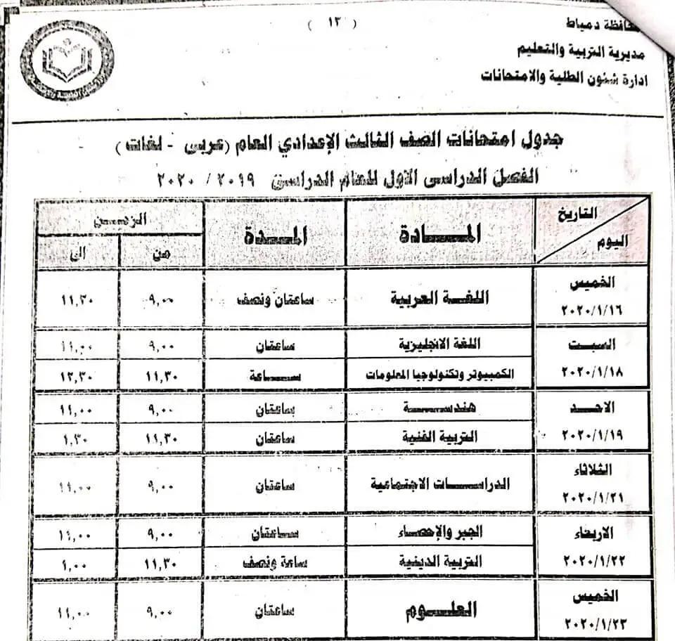 جدول امتحانات الشهادة الاعدادية الترم الأول 2020 جميع محافظات مصر 21