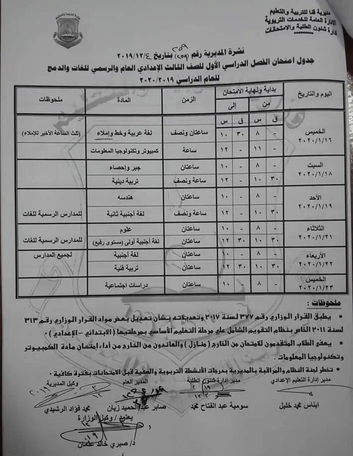 جدول امتحانات الشهادة الاعدادية الترم الأول 2020 جميع محافظات مصر 22