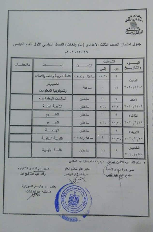 جدول امتحانات الشهادة الاعدادية الترم الأول 2020 جميع محافظات مصر 23