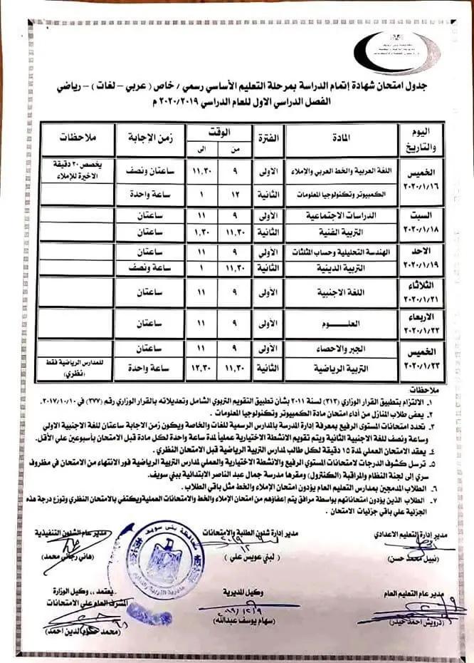 جدول امتحانات الشهادة الاعدادية الترم الأول 2020 جميع محافظات مصر 1