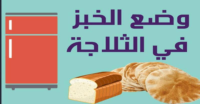تحذير هام | تخزين الخبز بالفريزر يؤدي إلى الإصابة بتلك الأمراض