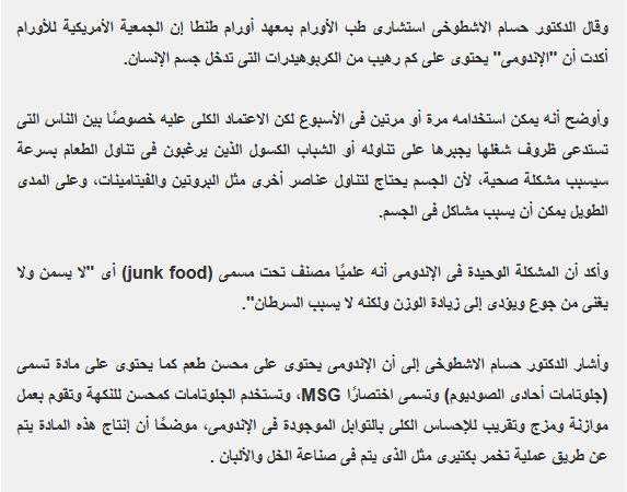 وزارة الصحة تحذر الأطفال والشباب من تناول الاندومي لأنها تتسبب في الإصابة بالأمراض المزمنة 1
