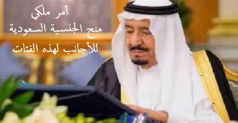 السعودية | منح الجنسية وإقامات مدى الحياة لهذه الفئات