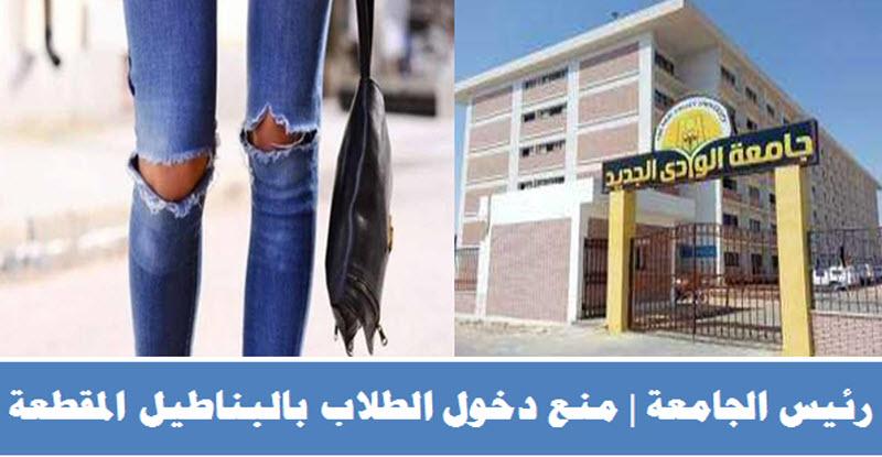 بقرار من رئيس الجامعة | منع دخول الطلاب بالشورت أو البناطيل المقطعة إلى الحرم الجامعي