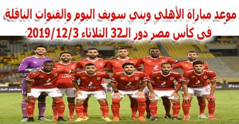 موعد مباراة الأهلي وبني سويف في كأس مصر .. والقنوات الناقلة