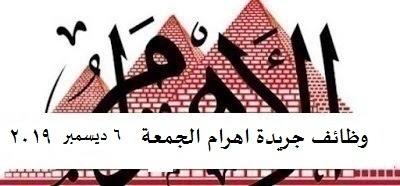 ننشر وظائف خالية من جريدة الأهرام الجمعة 6 ديسمبر 2019