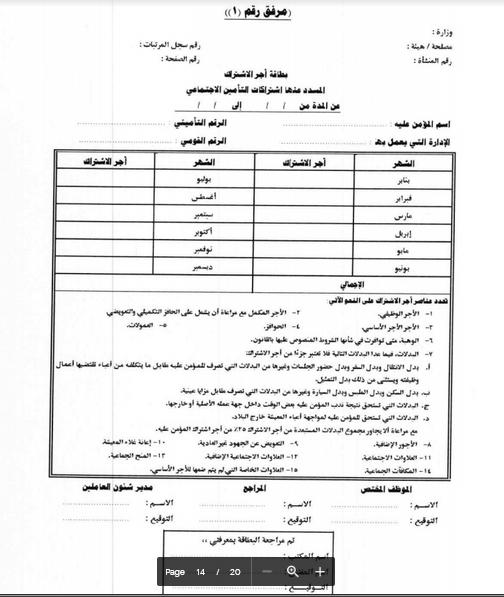 «وداعاً لتدني المعاشات».. زيادة 15% ورفع سن المعاش بقانون التأمينات الجديد هدية الحكومة للمصريين 9