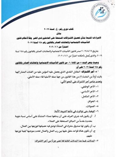 «وداعاً لتدني المعاشات».. زيادة 15% ورفع سن المعاش بقانون التأمينات الجديد هدية الحكومة للمصريين 2