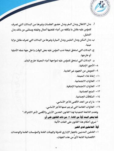 «وداعاً لتدني المعاشات».. زيادة 15% ورفع سن المعاش بقانون التأمينات الجديد هدية الحكومة للمصريين 8