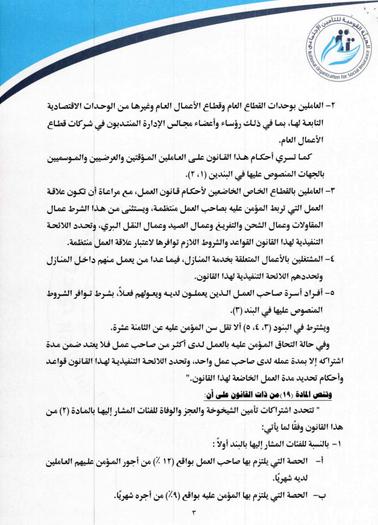 «وداعاً لتدني المعاشات».. زيادة 15% ورفع سن المعاش بقانون التأمينات الجديد هدية الحكومة للمصريين 7