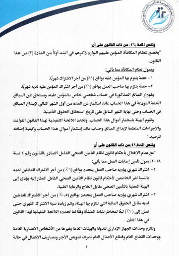 «وداعاً لتدني المعاشات».. زيادة 15% ورفع سن المعاش بقانون التأمينات الجديد هدية الحكومة للمصريين 6