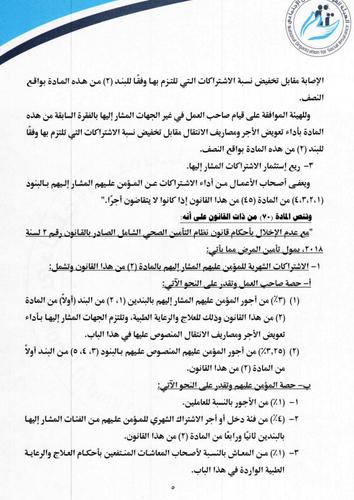 «وداعاً لتدني المعاشات».. زيادة 15% ورفع سن المعاش بقانون التأمينات الجديد هدية الحكومة للمصريين 5