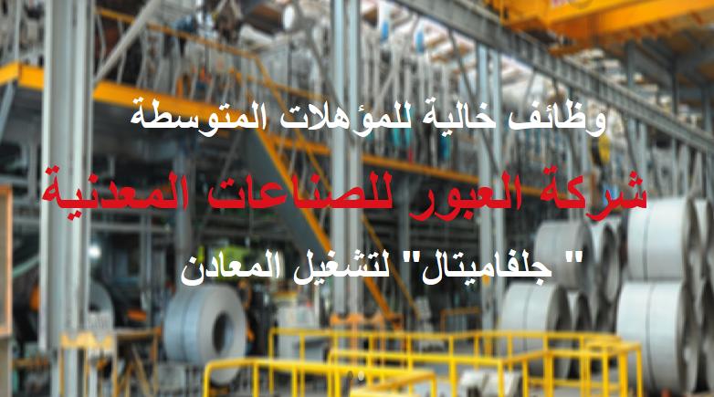شركة العبور للصناعات المعدنية تطلب عمال وفنيين وسائقين بمرتبات مجزية
