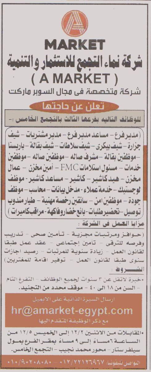 ننشر وظائف خالية من جريدة الأهرام الجمعة 6 ديسمبر 2019 6
