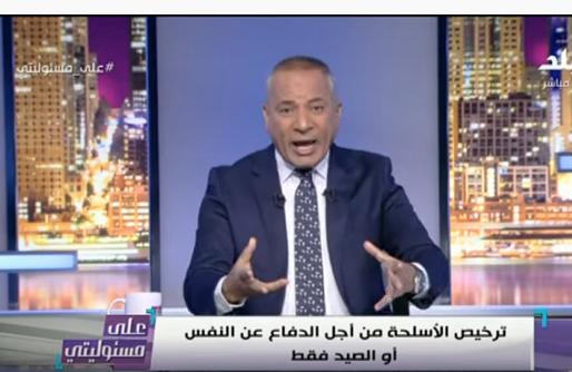 بالفيديو| تعليق أحمد موسى على إطلاق نائبة الخرطوش في فرح ابنتها