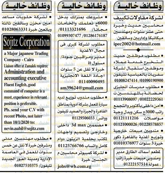 ننشر وظائف خالية من جريدة الأهرام الجمعة 6 ديسمبر 2019 8