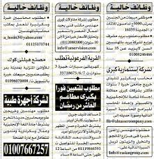 ننشر وظائف خالية من جريدة الأهرام الجمعة 6 ديسمبر 2019 7
