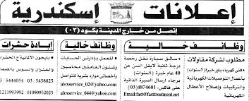 وظائف الأهرام 6 ديسمبر 2019